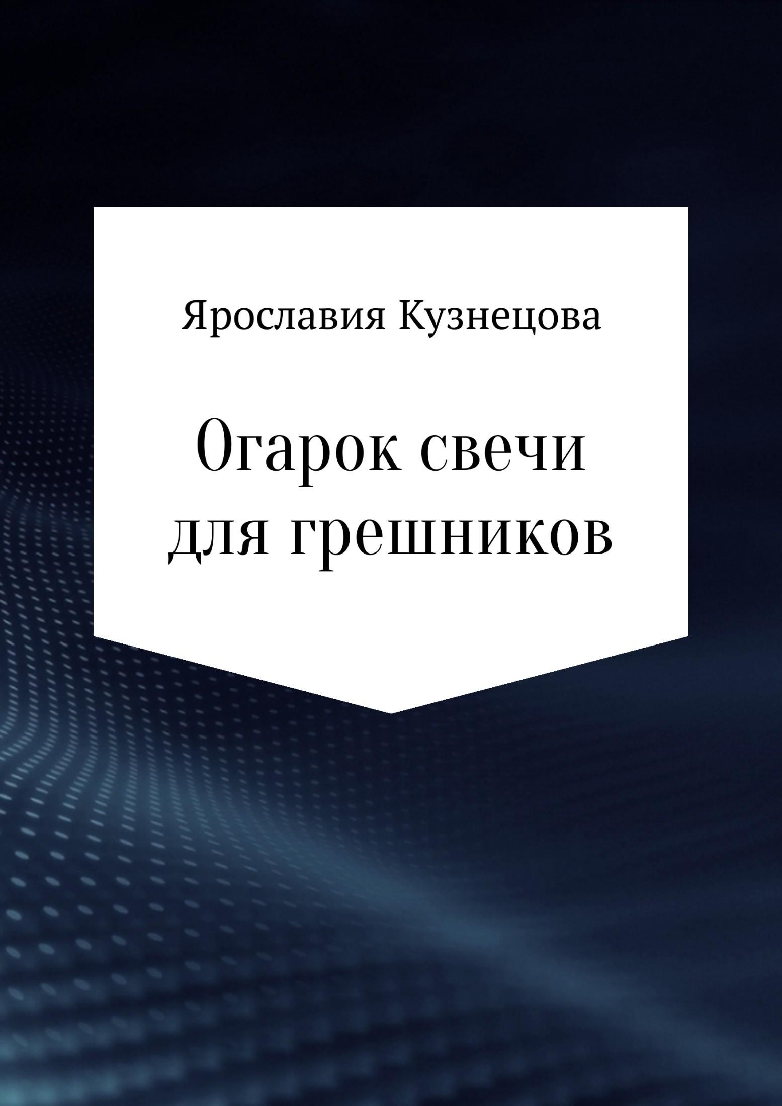 Ярославия Кузнецова «Огарок свечи для грешников»