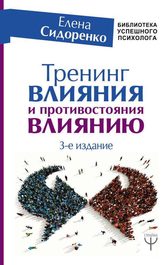 Обложка книги Тренинг влияния и противостояния влиянию. 3-е издание