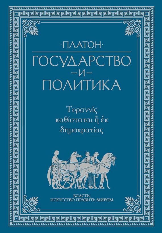 Платон «Государство и политика»
