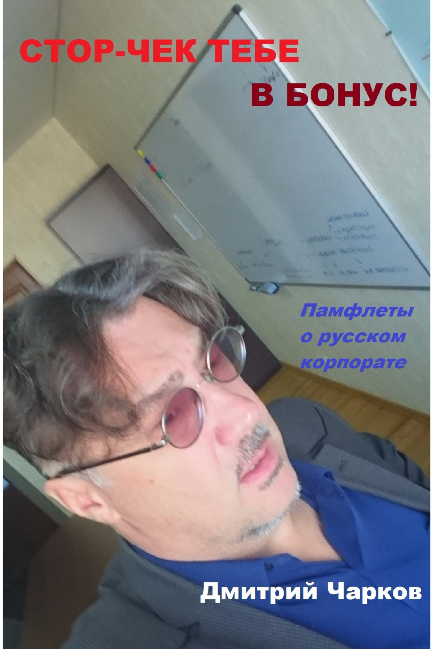 Обложка книги. Автор - Дмитрий Чарков