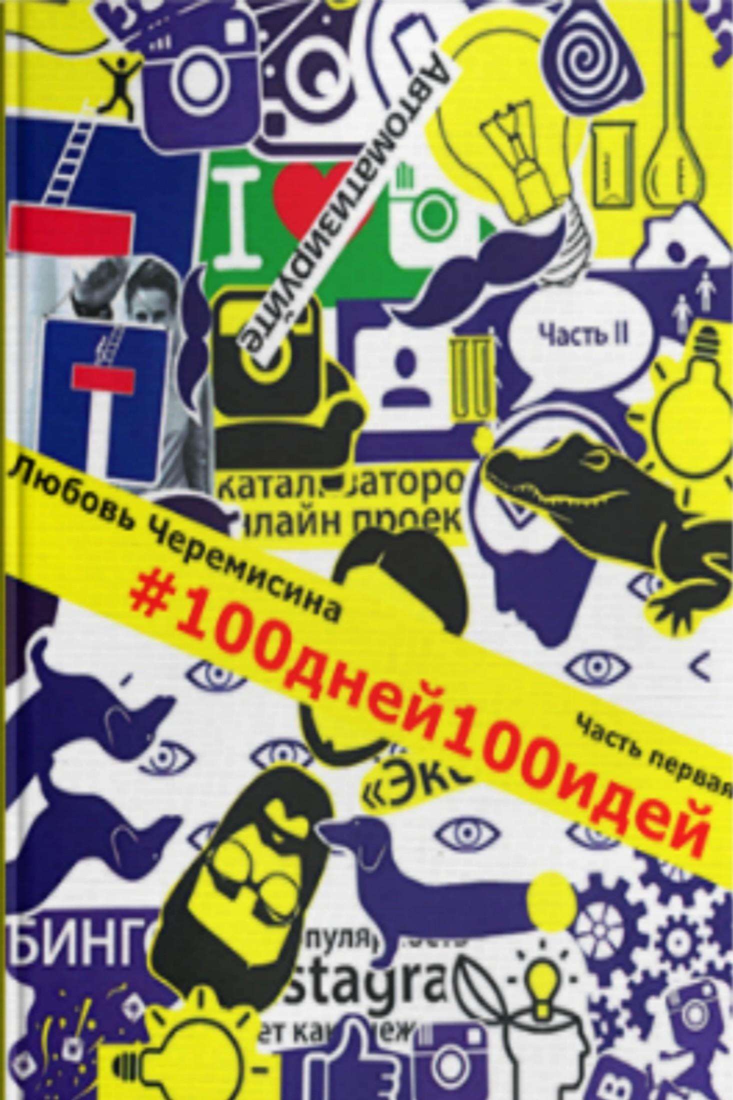Обложка книги 100 дней 100 идей. Часть 1