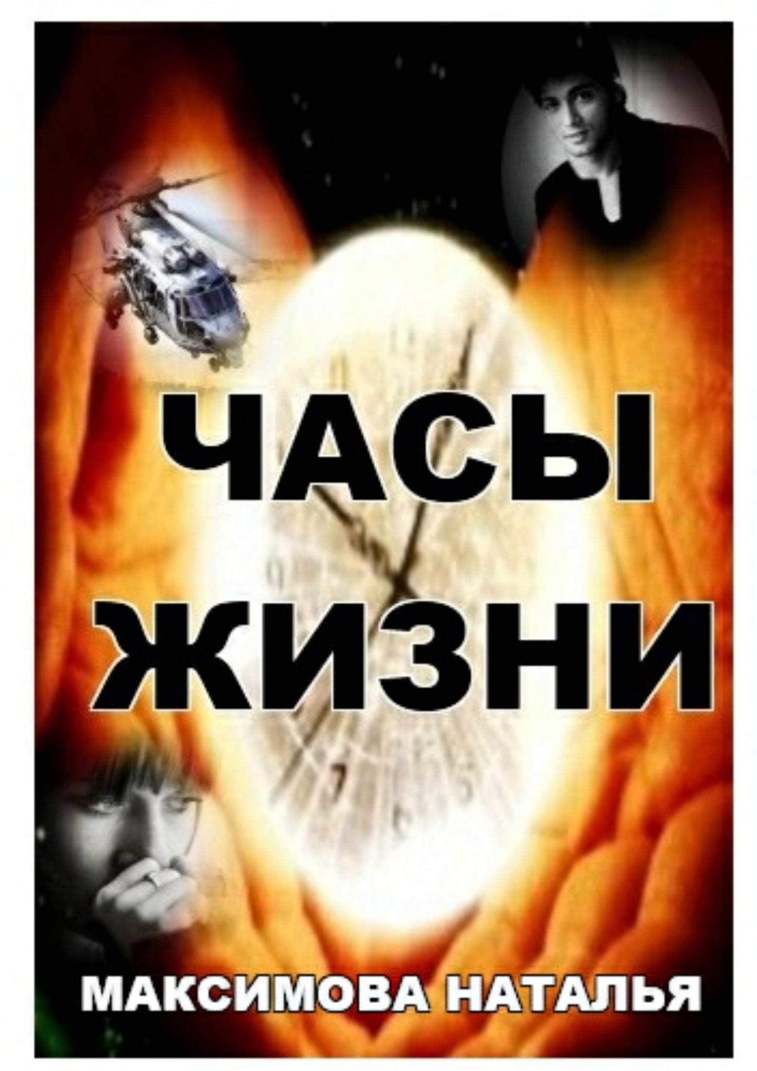 Наталья Максимова «Часы жизни»