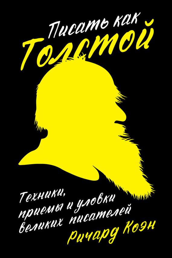 Обложка книги Писать как Толстой: Техники, приемы и уловки великих писателей