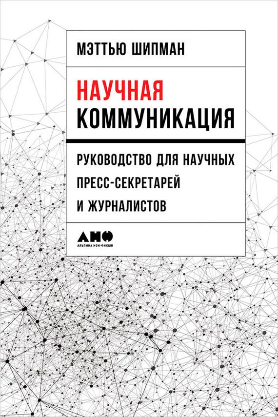Обложка книги Научная коммуникация: Руководство для научных пресс-секретарей и журналистов