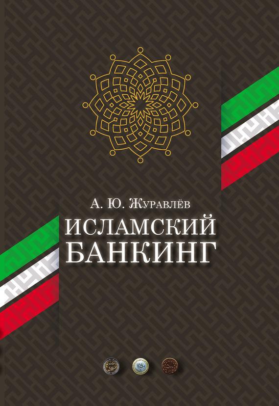 Обложка книги Исламский банкинг