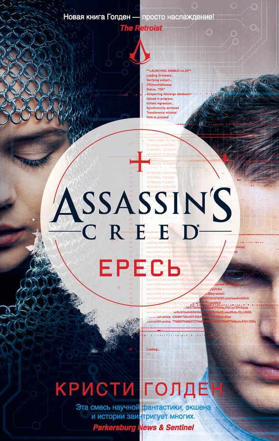 Assassin's Creed. Ересь – Кристи Голден