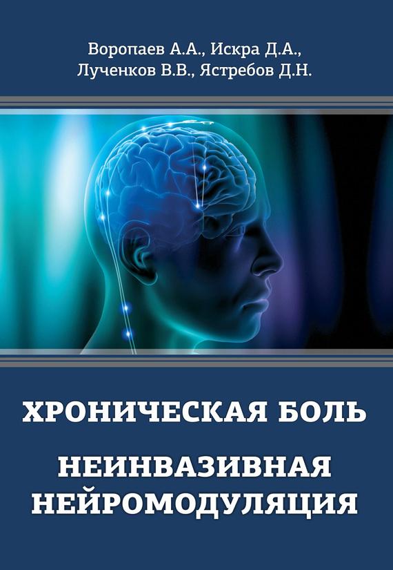 Дмитрий Искра, Дмитрий Ястребов, Владимир Лученков, Алексей Воропаев «Хроническая боль. Неинвазивная нейромодуляция»