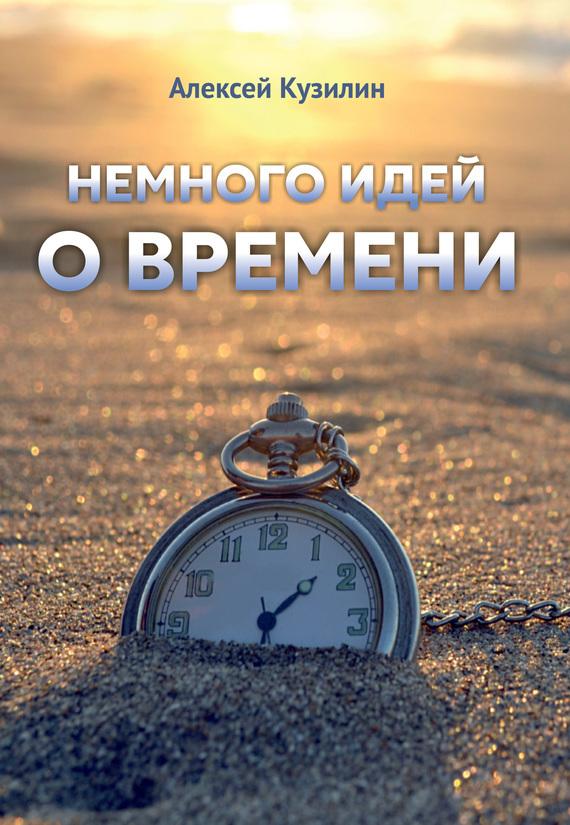 фото обложки издания Немного идей о времени