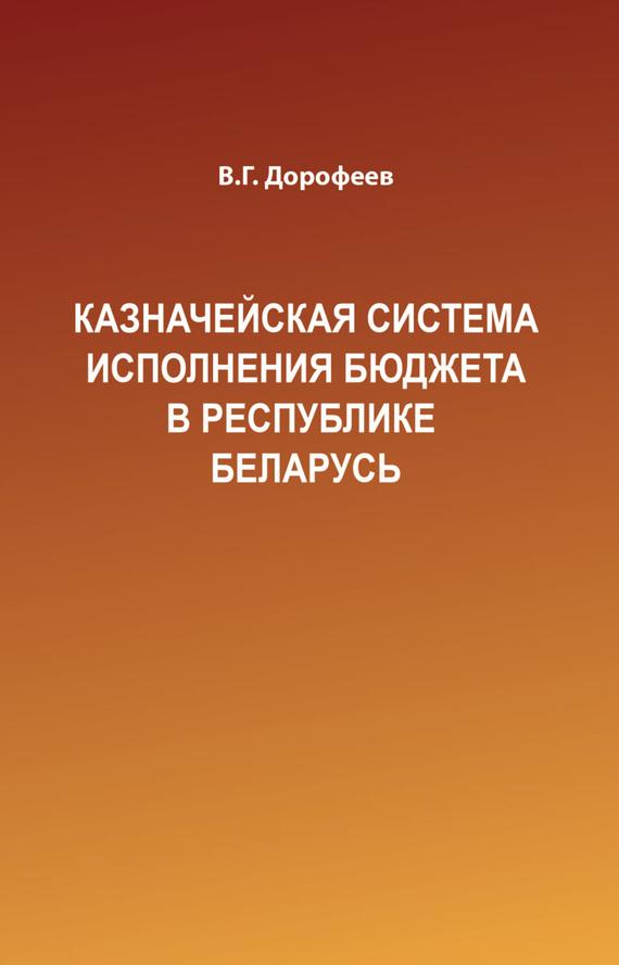 Обложка книги. Автор - Вячеслав Дорофеев
