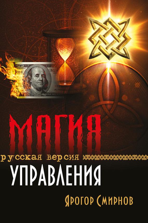 Обложка книги. Автор - Ярогор Смирнов