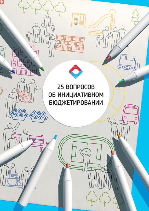 Обложка книги 25 Вопросов об инициативном бюджетировании: учебное пособие