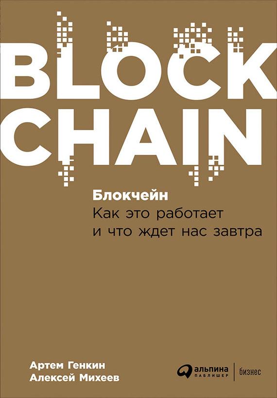 фото обложки издания Блокчейн: Как это работает и что ждет нас завтра