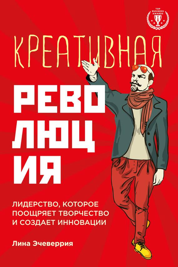 Обложка книги. Автор - Лина Эчеверрия