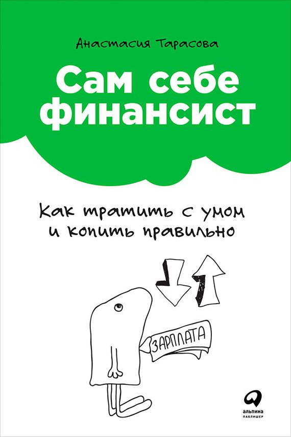 Обложка книги Сам себе финансист: Как тратить с умом и копить правильно