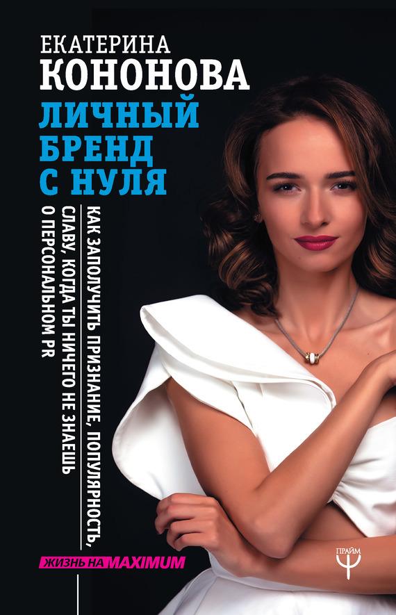 Обложка книги Личный бренд с нуля. Как заполучить признание, популярность, славу, когда ты ничего не знаешь о персональном PR
