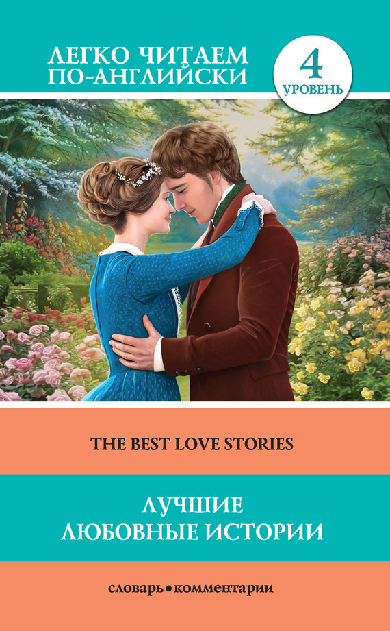 Лучшие любовные истории / The Best Love Stories – Натаниель Готорн, Томас Гарди, Джозеф Конрад, Джек Лондон, Елена Глушенкова