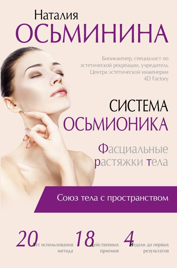 Наталия Осьминина «Система Осьмионика. Фасциальные растяжки тела»