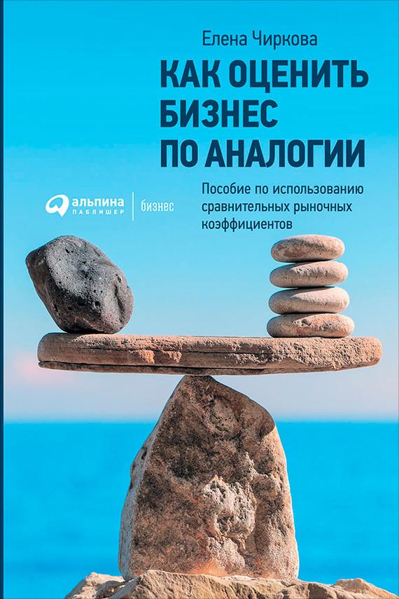 Обложка книги. Автор - Елена Чиркова