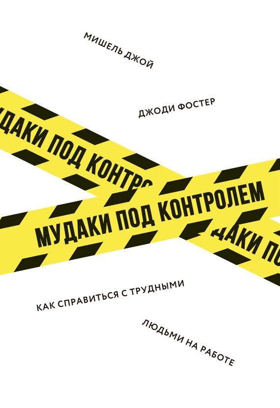 Обложка книги М*даки под контролем
