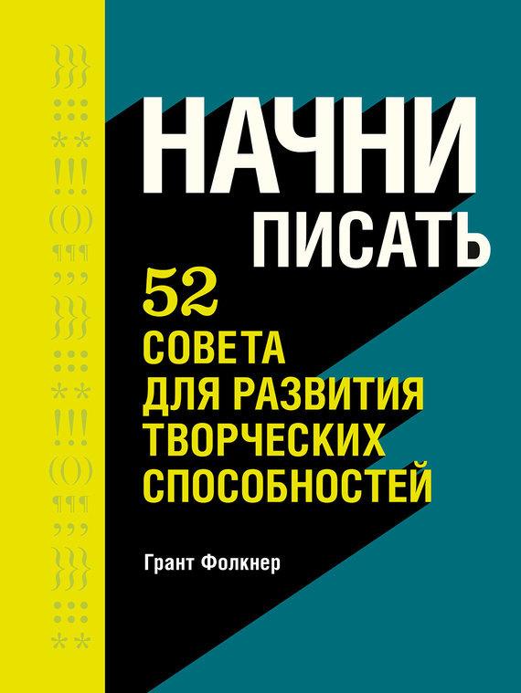 Обложка книги Начни писать. 52 совета для развития творческих способностей