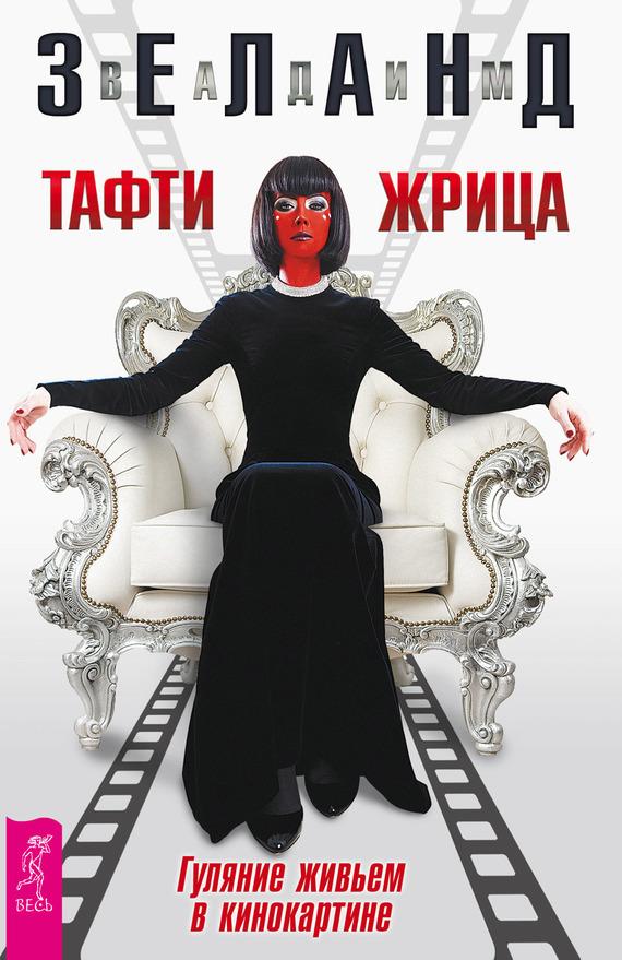 Вадим Зеланд «Тафти жрица. Гуляние живьем в кинокартине»