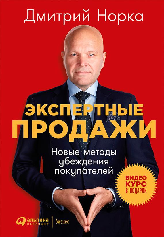 Обложка книги. Автор - Дмитрий Норка