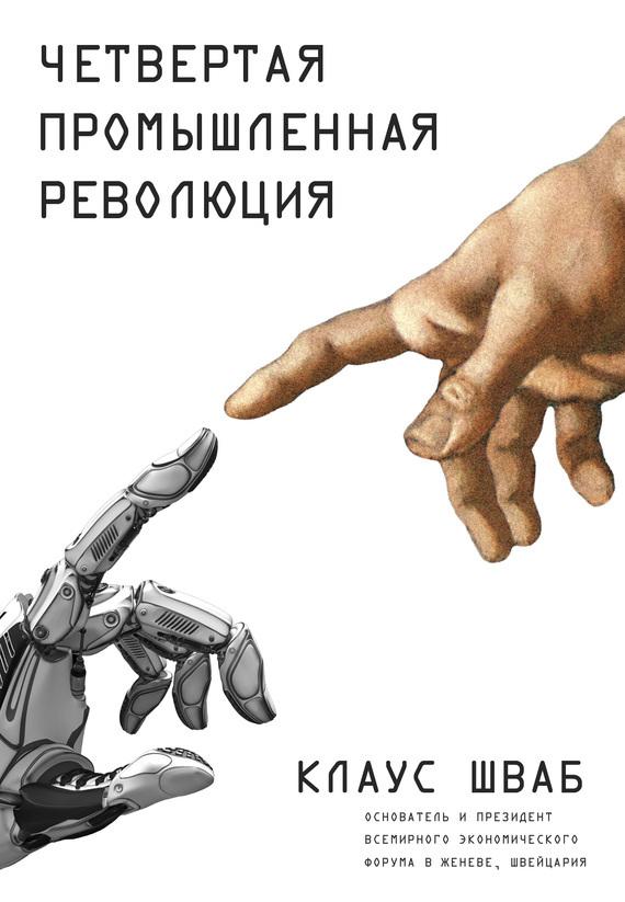 Обложка книги. Автор - Клаус Шваб