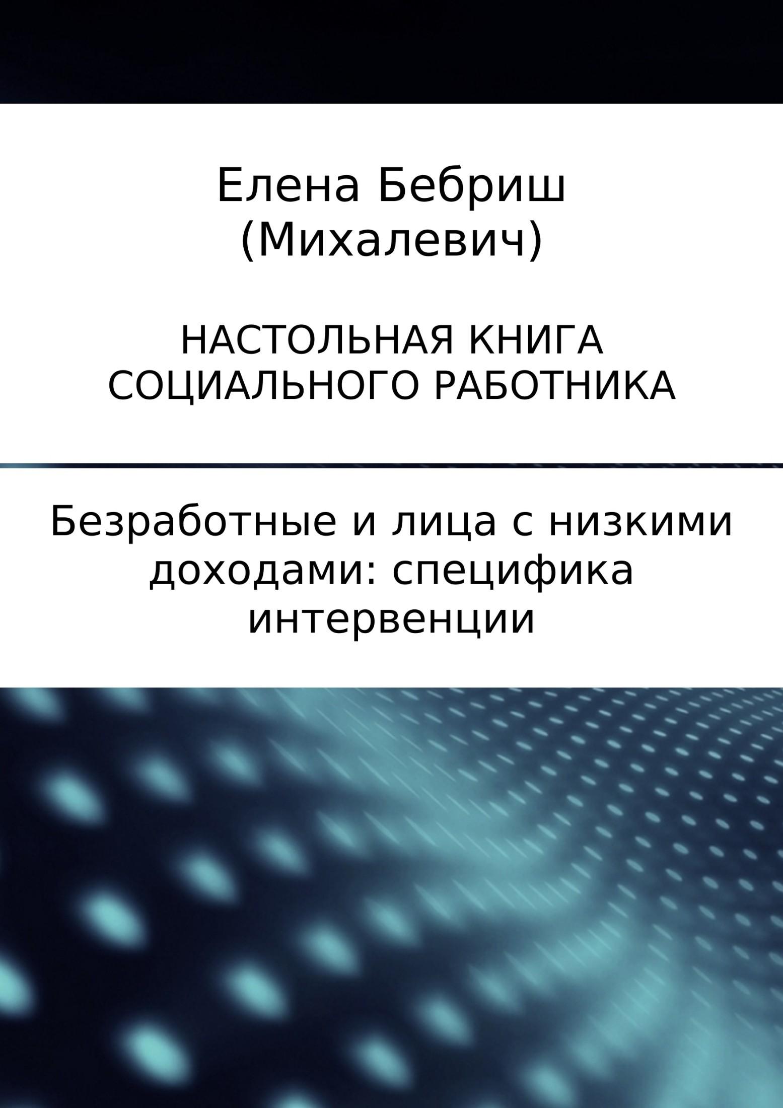 фото обложки издания Безработные и лица с низкими доходами: специфика интервенции