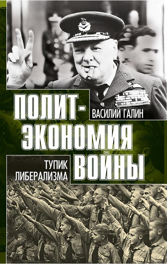 Обложка книги. Автор - Василий Галин