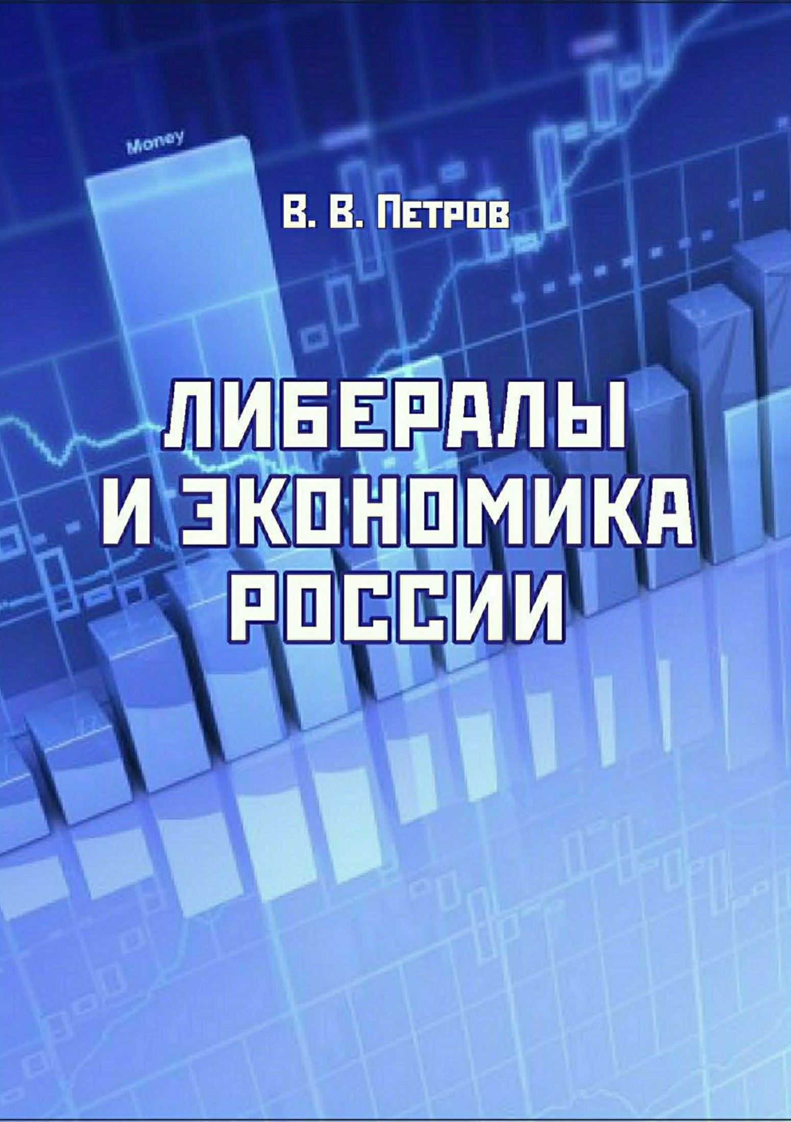 Обложка книги Либералы и экономика России