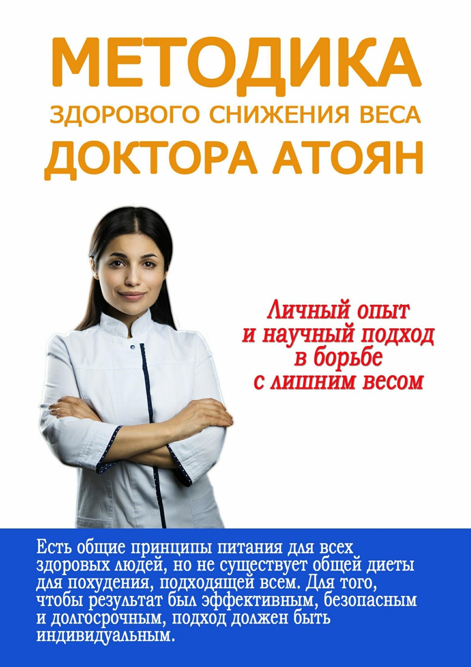 Юля Атоян «Методика здорового снижения веса доктора Атоян»