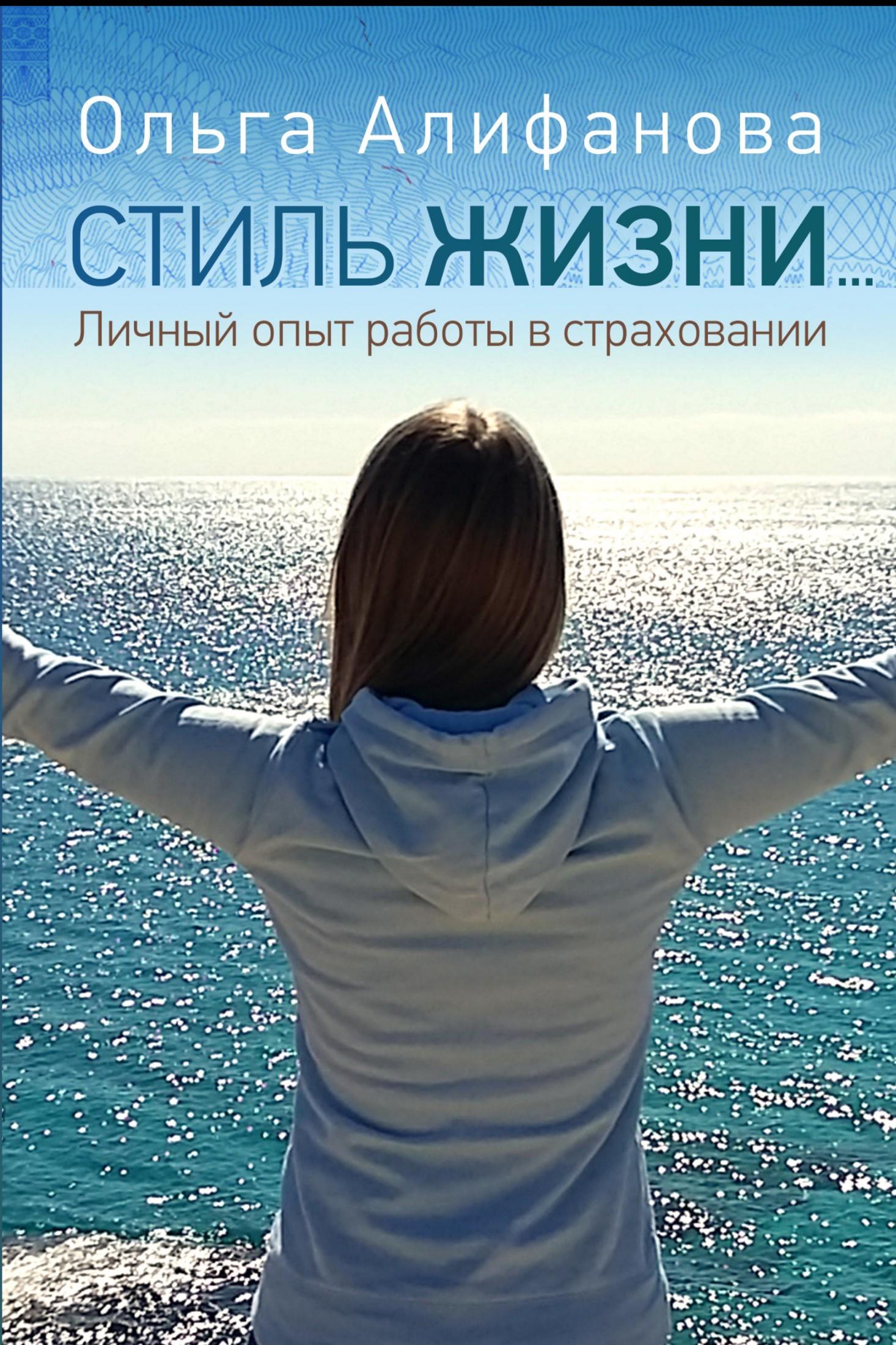 Обложка книги. Автор - Ольга Алифанова