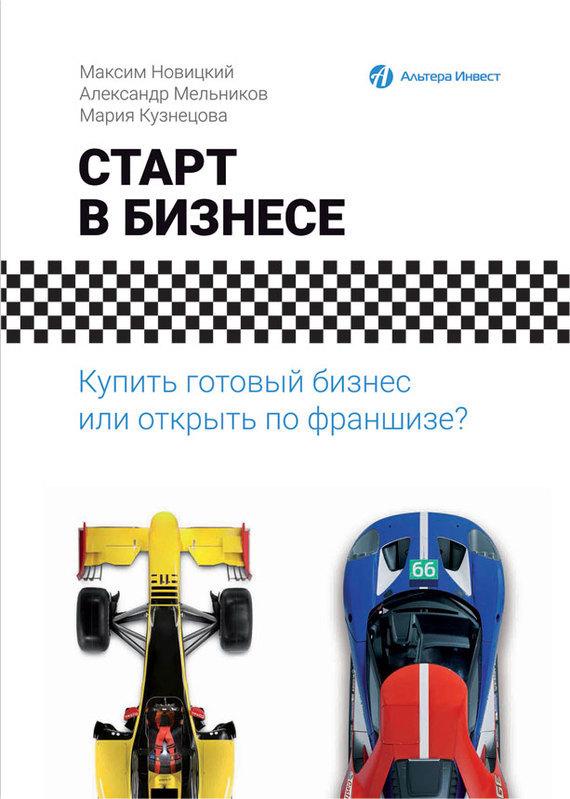 Обложка книги. Автор - Мария Кузнецова