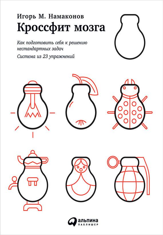 Обложка книги Кроссфит мозга: Как подготовить себя к решению нестандартных задач