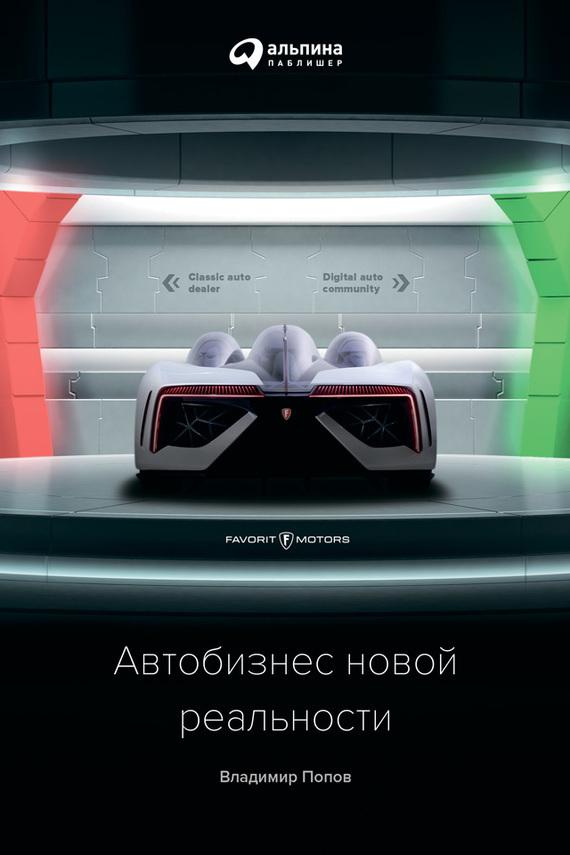 Обложка книги Автобизнес новой реальности