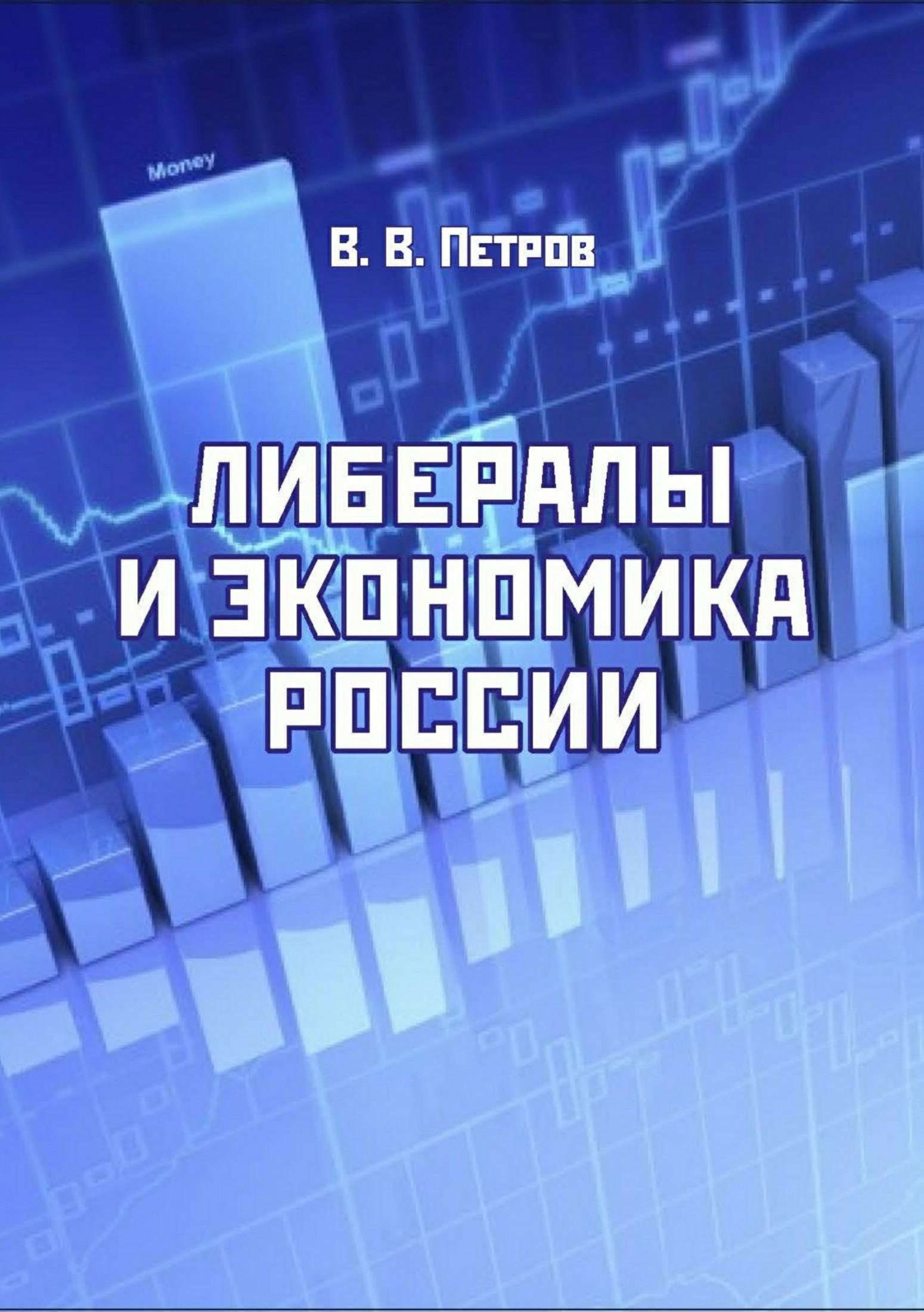 фото обложки издания Либералы и экономика России. Издание переработанное и дополненное