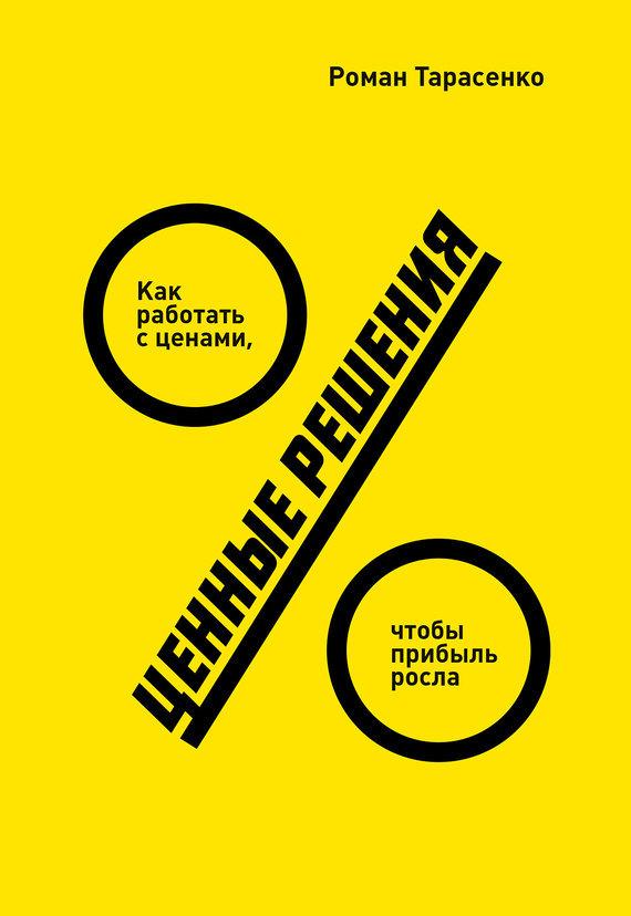 Обложка книги. Автор - Роман Тарасенко
