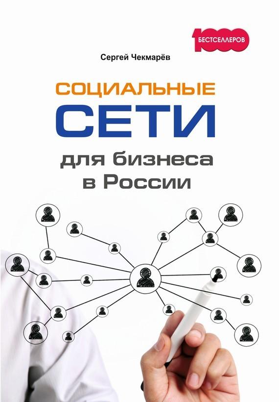 Обложка книги Социальные сети для бизнеса в России