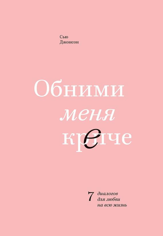 Сью Джонсон «Обними меня крепче. 7диалогов для любви на всю жизнь»