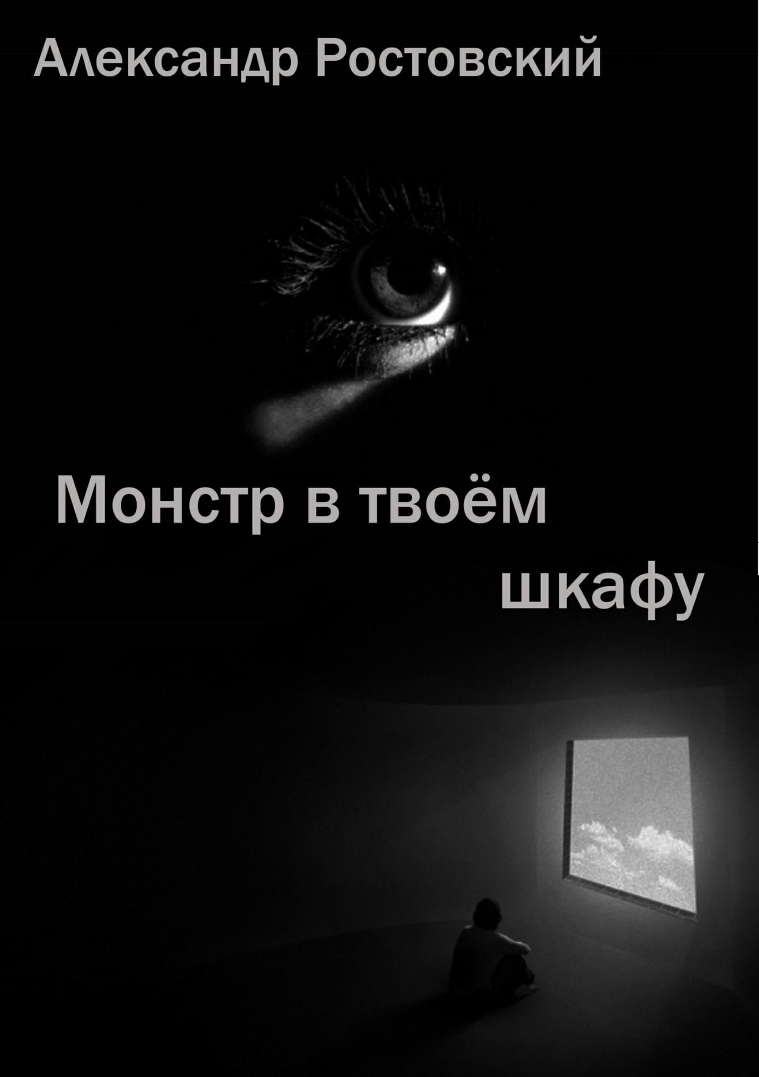 Александр Ростовский «Монстр в твоём шкафу»