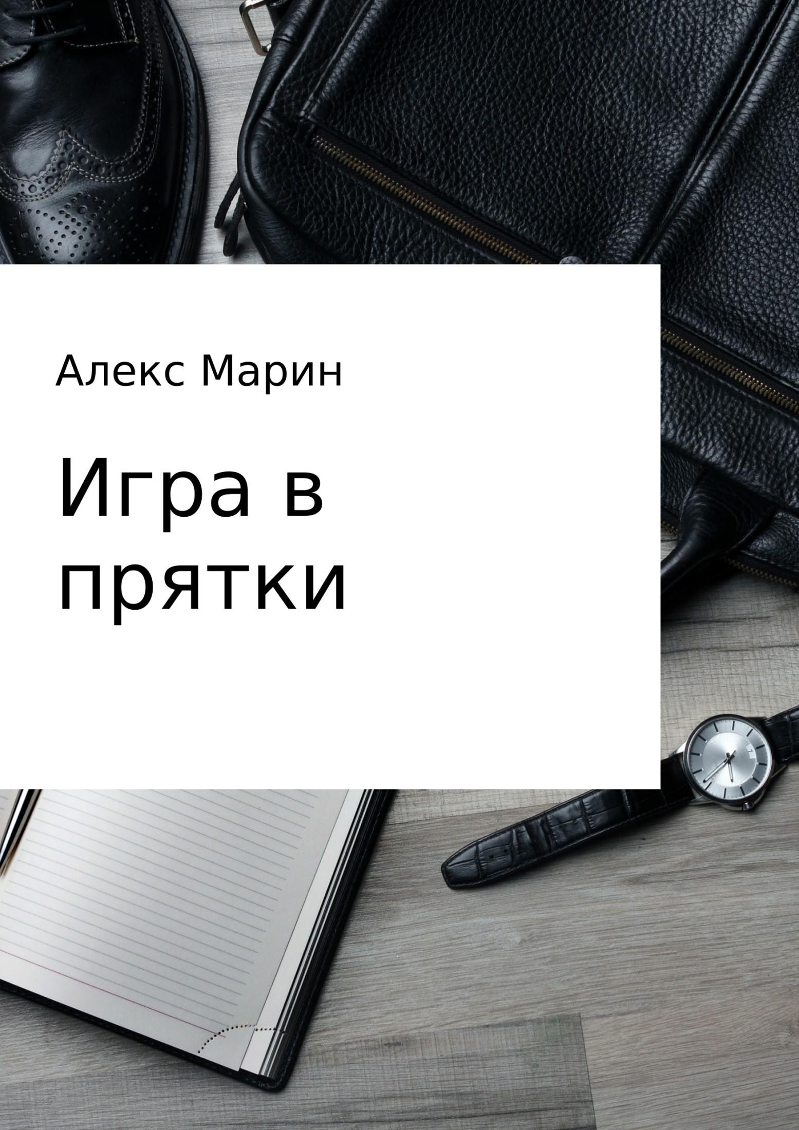 Алекс Марин «Игра в прятки»