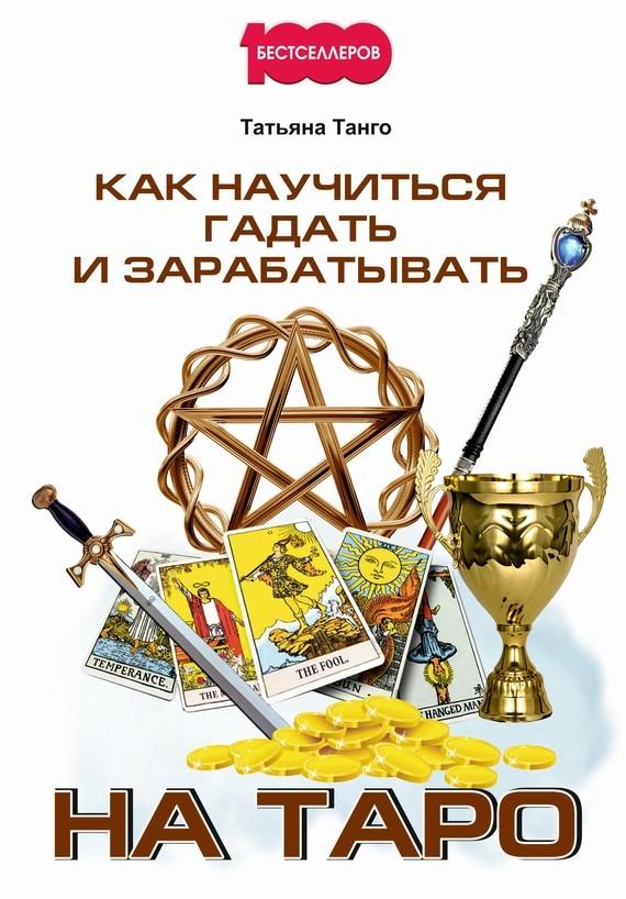 Обложка книги. Автор - Татьяна Танго