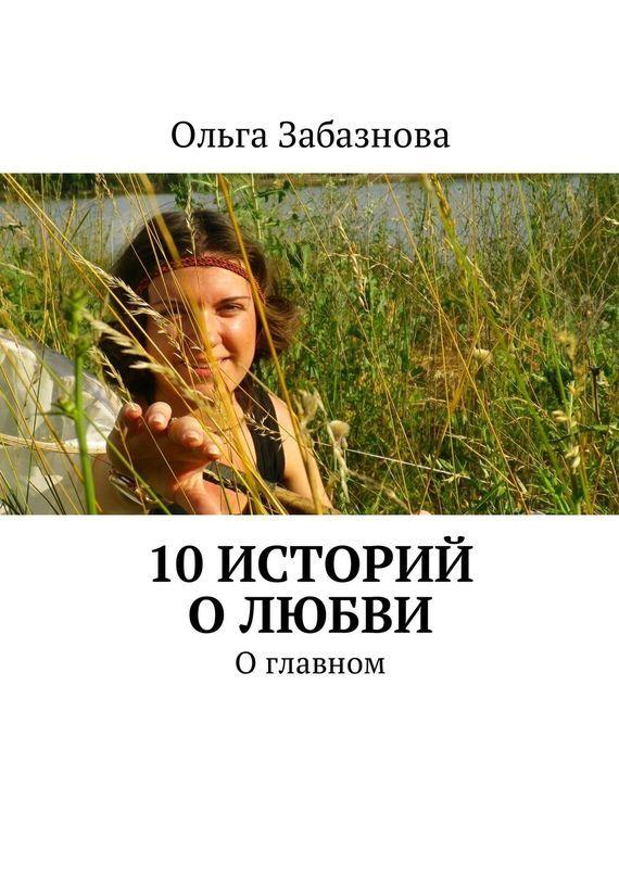 10 историй о любви. О главном