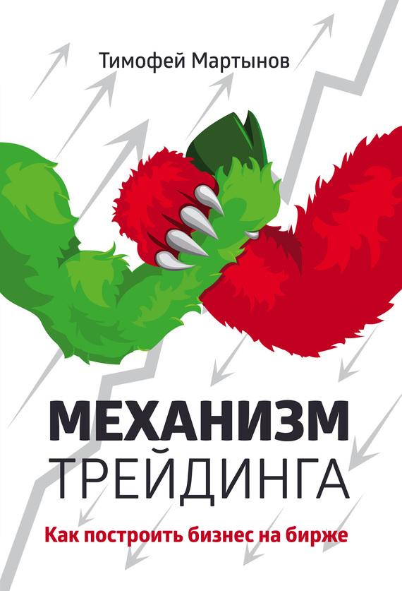 Обложка книги. Автор - Тимофей Мартынов