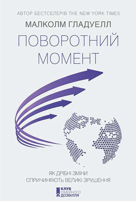 Обложка книги. Автор - Малколм Гладуелл