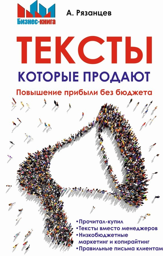 Обложка книги Тексты, которые продают. Повышение прибыли без бюджета
