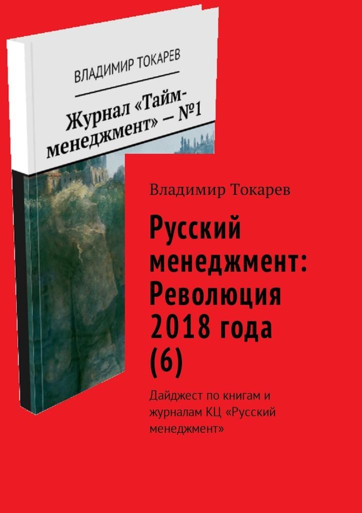 Обложка книги Русский менеджмент: Революция 2018 года (6). Дайджест по книгам и журналам КЦ «Русский менеджмент»