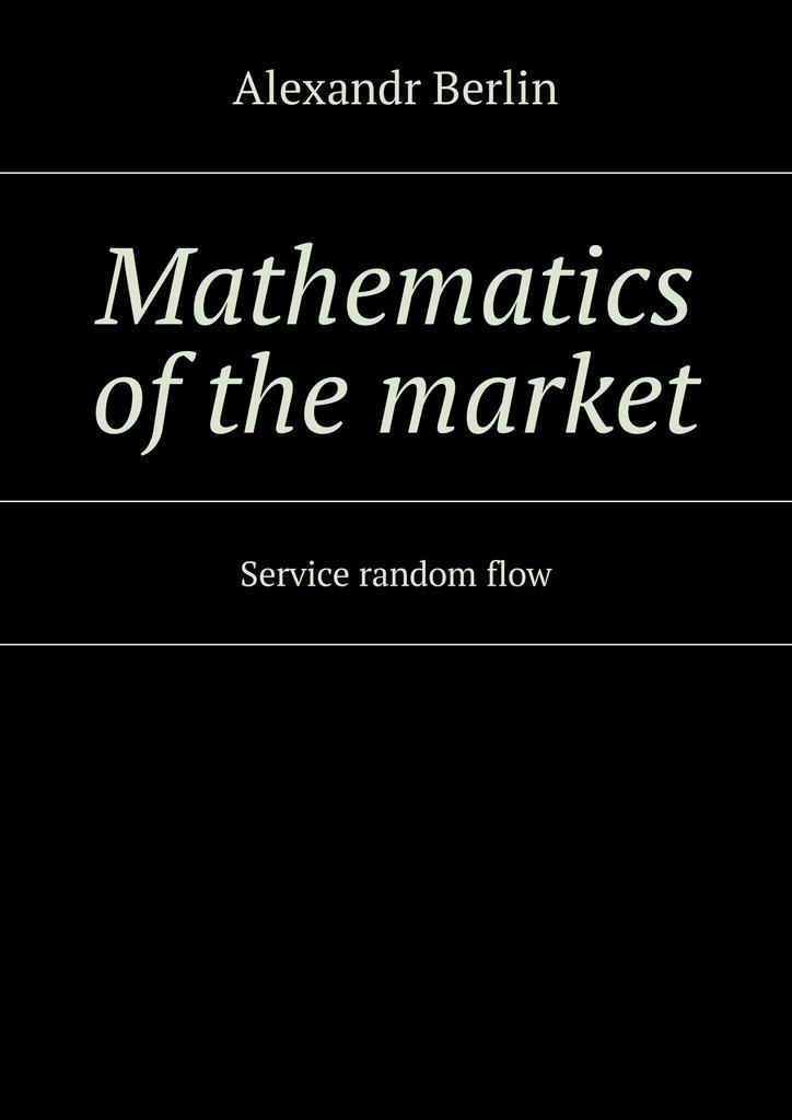 Обложка книги Mathematics ofthe market. Service random flow