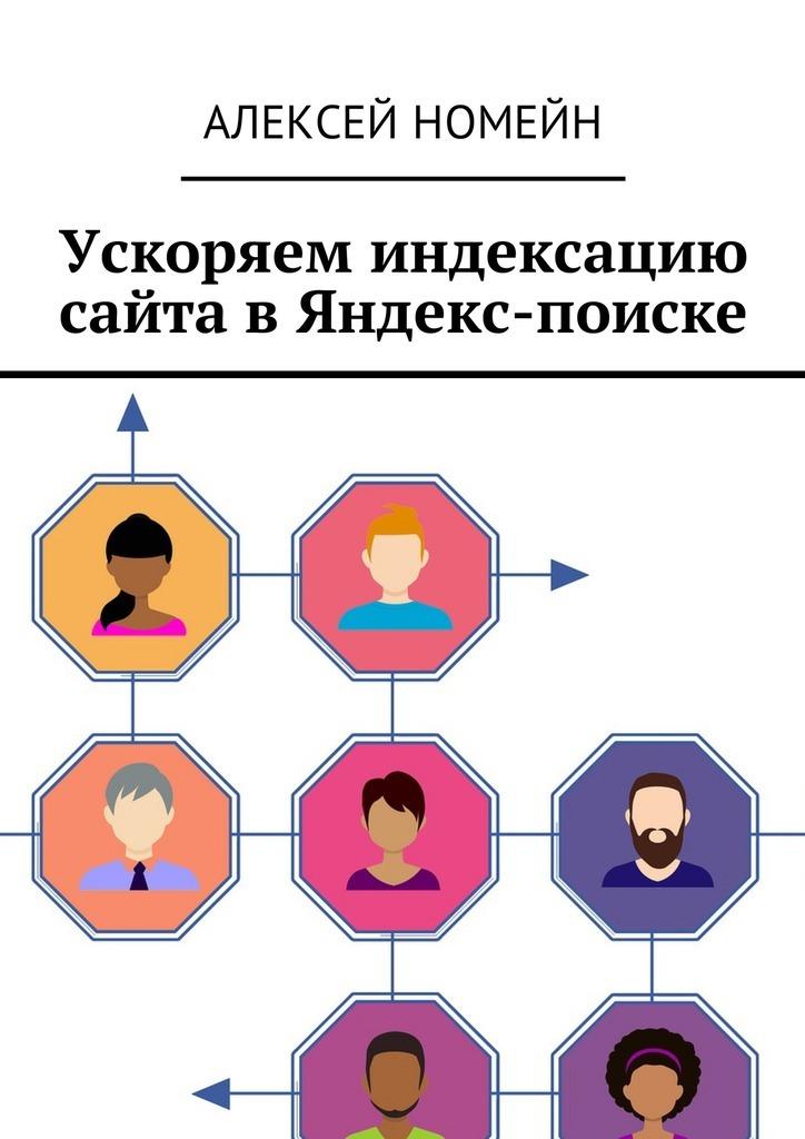Обложка книги Ускоряем индексацию сайта в Яндекс-поиске