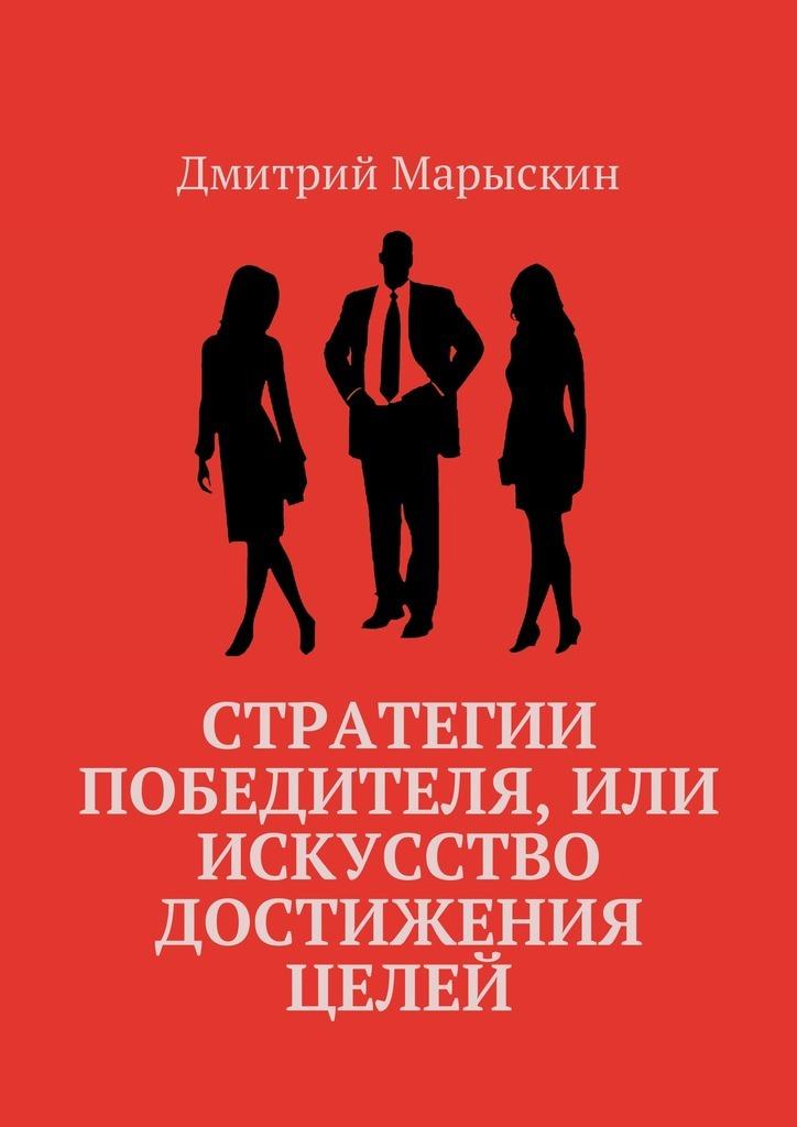 Обложка книги Стратегии победителя, или Искусство достижения целей